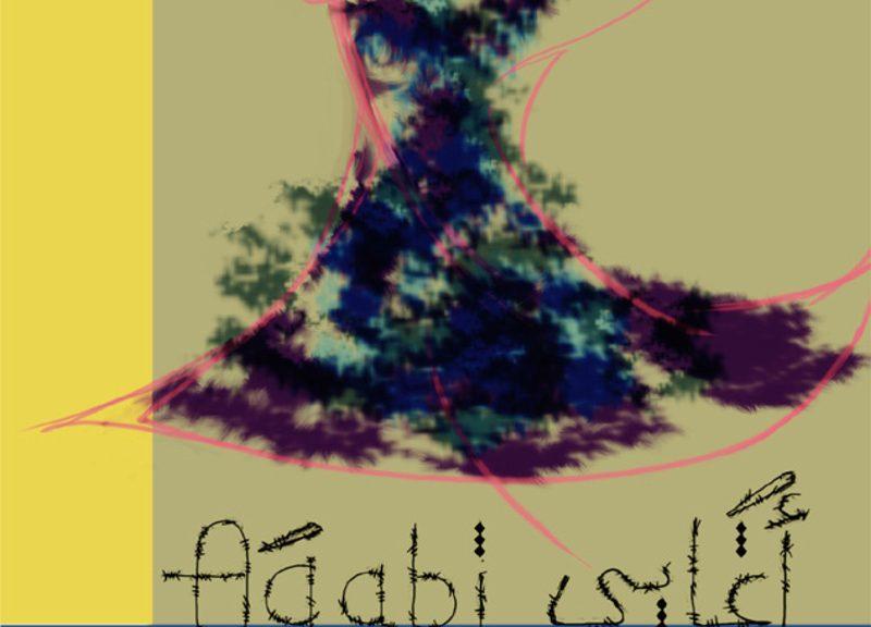Saleh Shaweesh - Agabi 6767